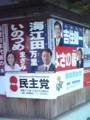 東京1区 民主党  海江田万里氏の選挙ポスター