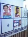 都議選 文京選挙区