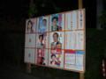 都議会選挙 江戸川選挙区