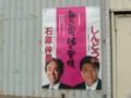 新藤義孝さん(埼玉2区)のポスター