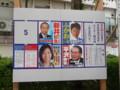東京17区(葛飾区) 候補者