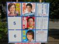 東京12区 ポスター掲示板