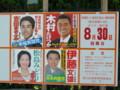 東京14区 候補者