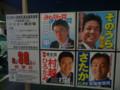 千葉5区 候補者ポスター