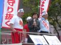 公明党太田代表の応援をする野田消費者相・アニマル浜口さん