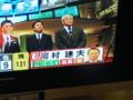 選挙ステーションで河村建夫氏当選確実