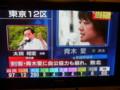 東京12区 青木愛当確 太田昭宏落選