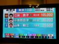 東京10区 小池百合子さん小選挙区で落選 jnn