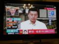 2009 衆院選 選挙特番 細野豪志