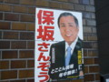 保坂三蔵氏のポスター