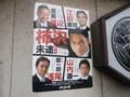 みんなの党 渡辺・江田・柿沢・浅尾・山内 ポスター