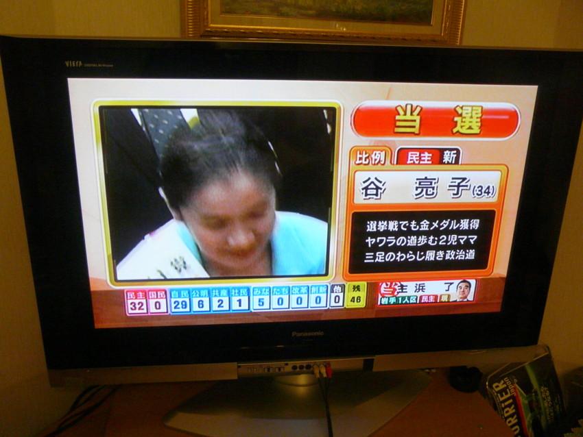 谷亮子当選確実 8時2分
