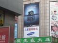 中国にあったサムスンの看板
