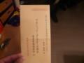ジャック・ダルクローズ協会 選挙投票用紙