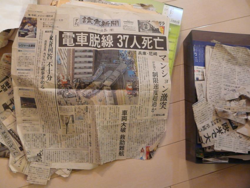 福知山線脱線事故の日の読売夕刊