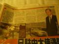 丹羽大使襲撃を報じる台湾の新聞