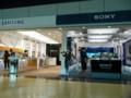 台湾桃園国際空港でソニー・サムスンが並んでバトル