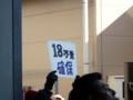 小宮山洋子街頭演説で、変なプラカードを掲げるおじさんが