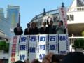 自民党総裁選   race for LDP president in japan