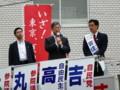 神楽坂で高村正彦副総裁と吉住健一都議の街頭演説