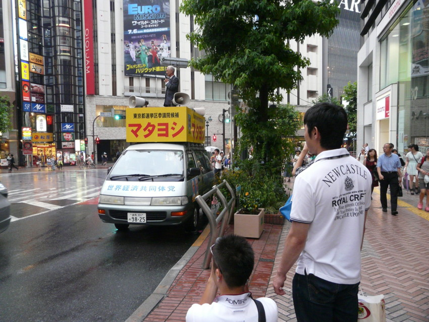 渋谷駅近くで街頭演説する唯一神・又吉イエス(又吉光雄)