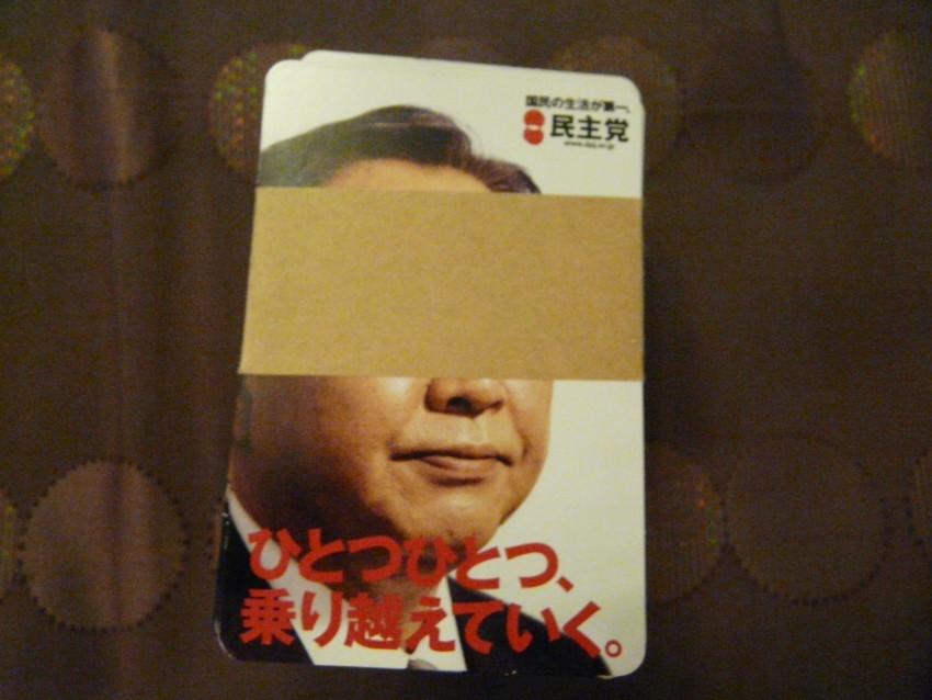 永田町関係者Kさんに貰った、民主党ミニカレンダー(野田佳彦バージ