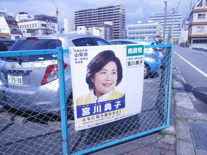 甲府駅近くにあった宮川典子のポスター