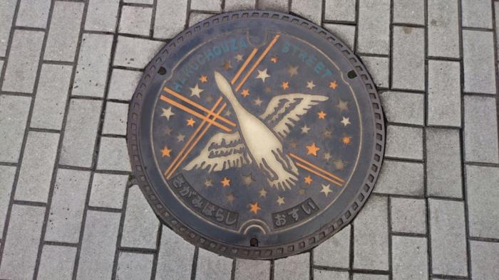 神奈川県相模原市のマンホール(はくちょう座)[カラー]