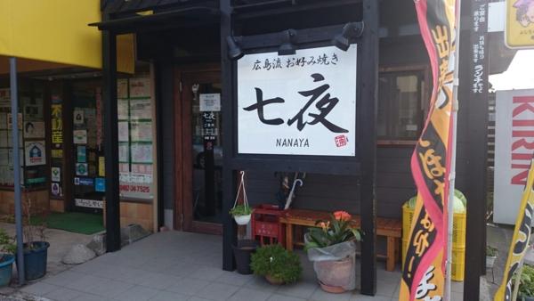 広島流お好み焼き 七夜(ななや)