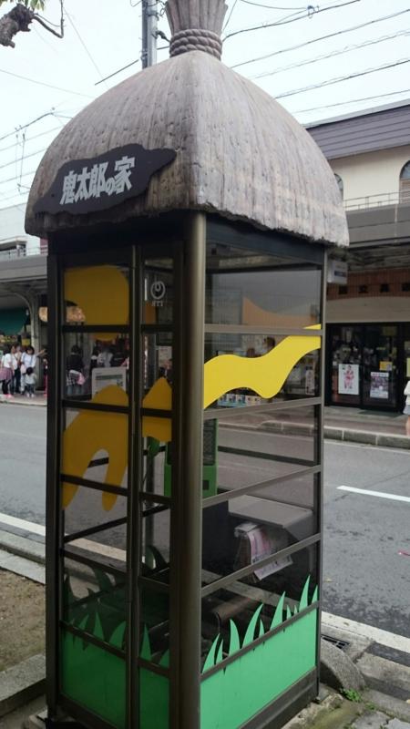 電話ボックスは鬼太郎の家