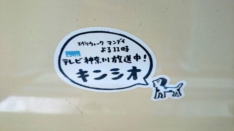 「キンシオ」TVKで放送中!