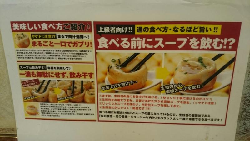 生煎包の食べ方