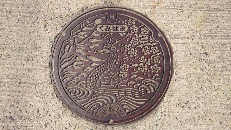 京都府京丹後市(旧久美浜町)のマンホール