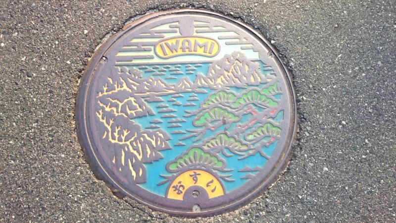 f鳥取県岩美郡岩美町のマンホール(カラー版)