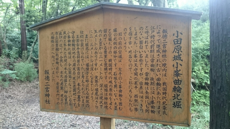 小田原城小峰曲輪北堀の説明