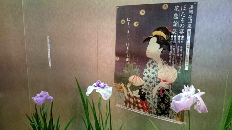 花菖蒲展のポスター