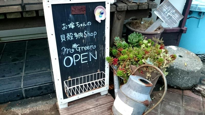 多肉Shop