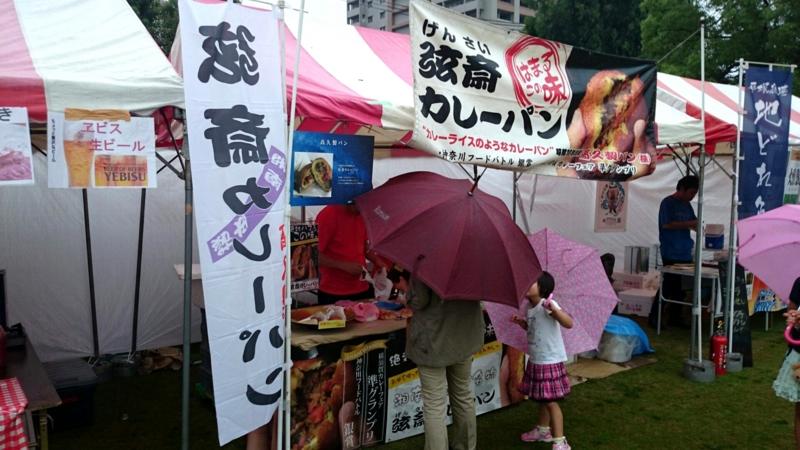 平塚名物の「弦斎カレーパン」