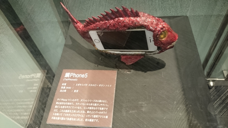 鯛Phone5