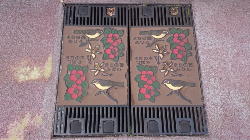 神奈川県足柄下郡湯河原町の側溝の蓋(ツバキ、花ミカン、メジロ)