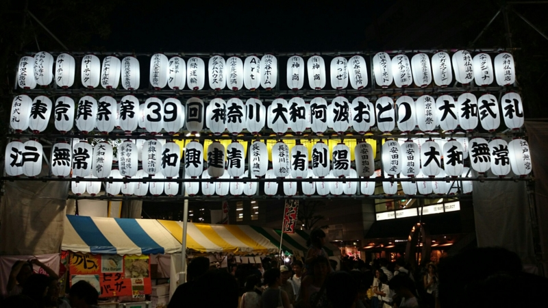 第39回神奈川大和阿波おどり
