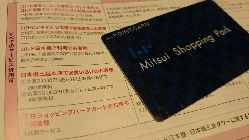 三井ショッピングパークカードお忘れなく!