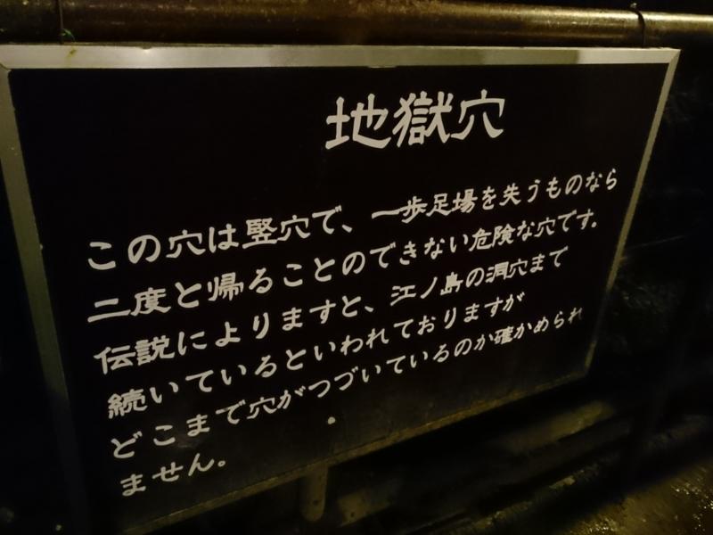江ノ島の洞窟まで続いていると云われている地獄穴