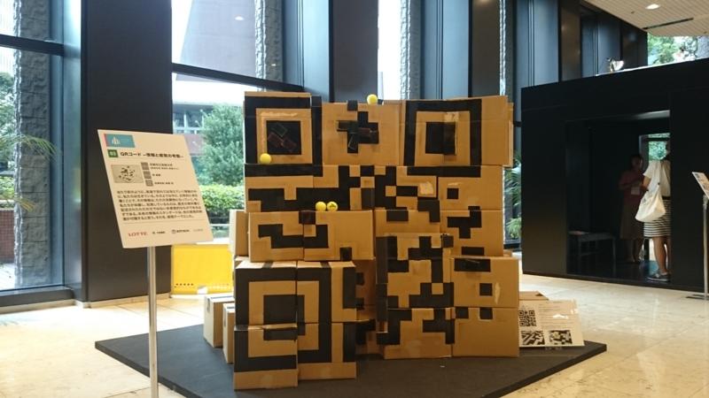 QRコード -情報と感覚の考察-/京都市立芸術大学