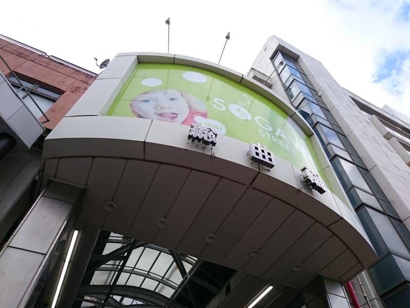総曲輪(そうがわ)通り商店街の入口
