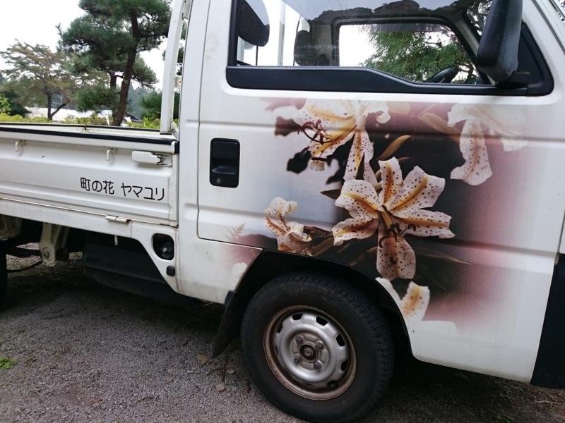 道の駅霊山たけやまに停めてあったトラック