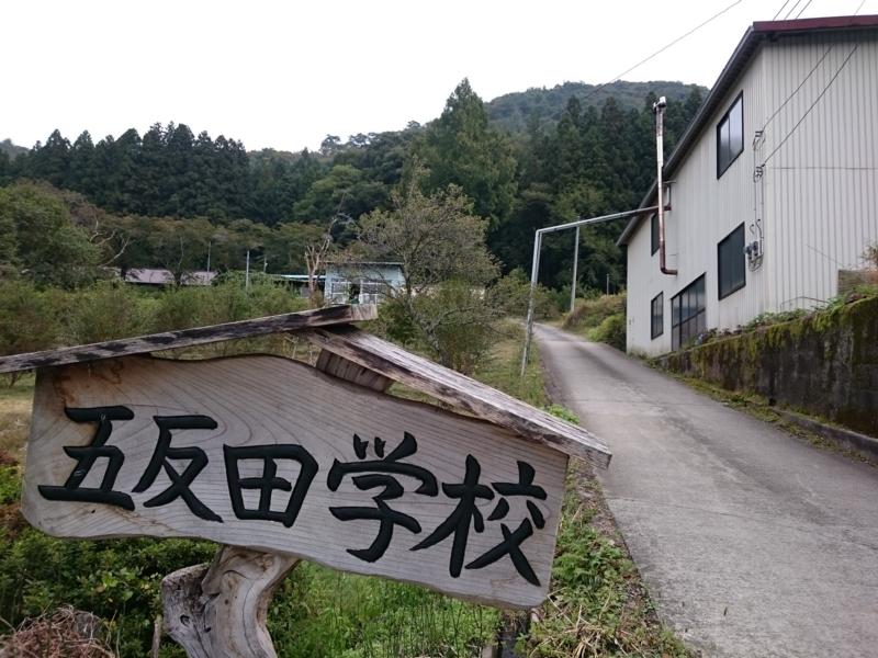 旧五反田小学校に移動