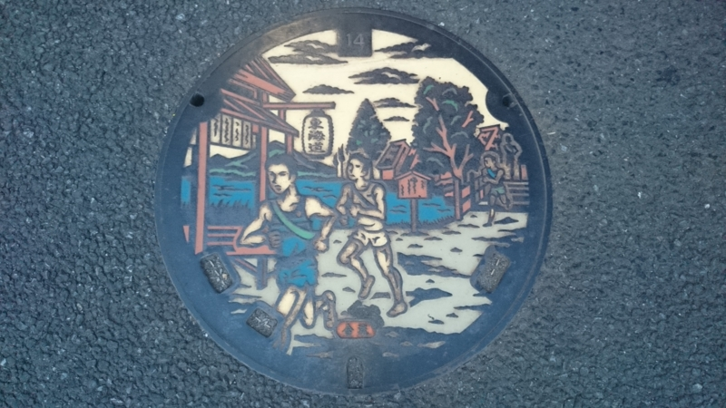 神奈川県横浜市戸塚区のマンホール(駅伝)[カラー]