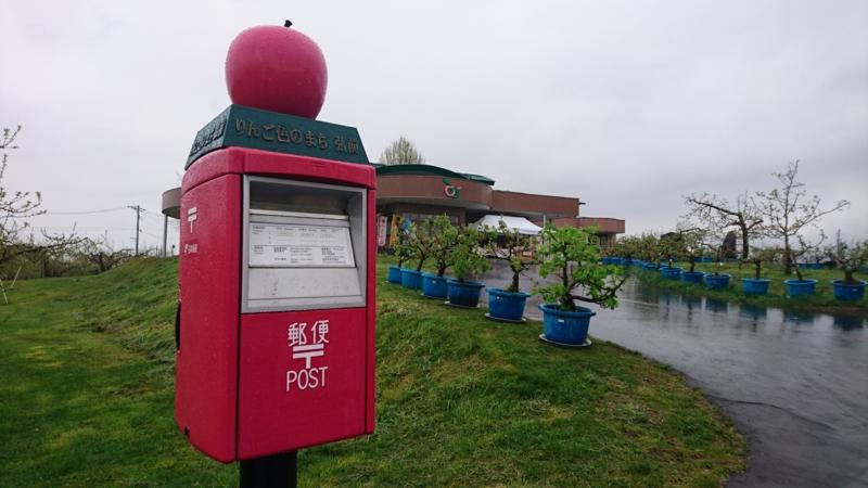 りんごのポスト