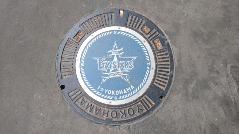 神奈川県横浜市のマンホール(横浜DeNAベイスターズチームロゴ